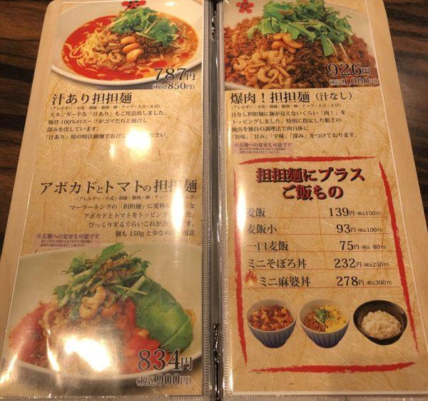 マーラーキング汁あり担々麺メニュー