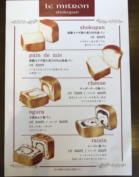 ルミトロン札幌円山店メニュー