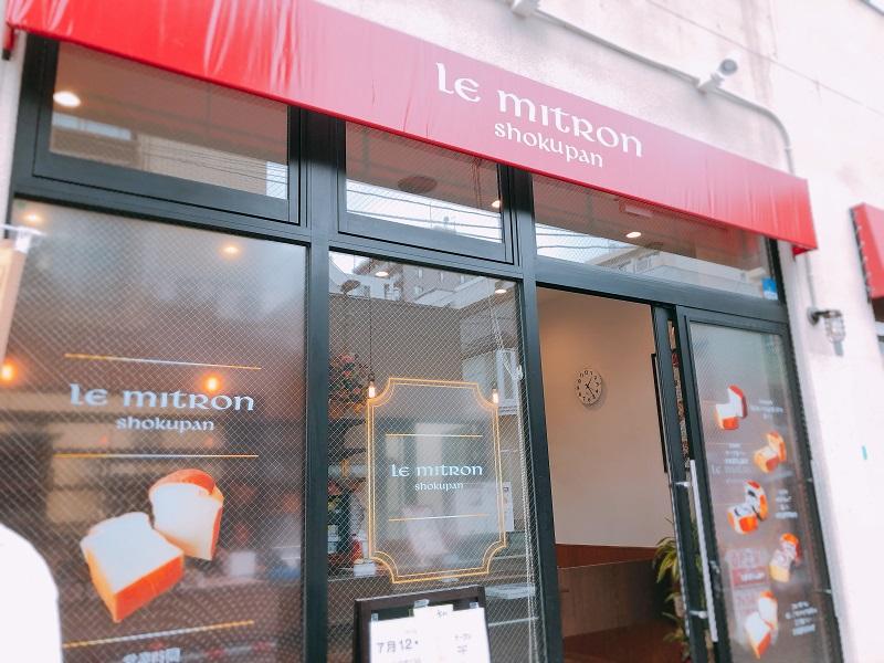 ルミトロン札幌円山店
