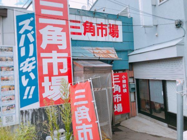 小樽三角市場入り口