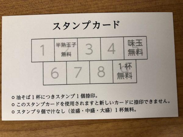 汁なし六鶴スタンプカード