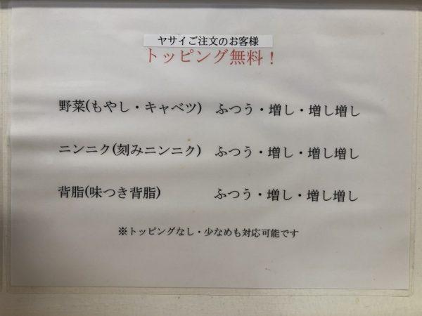 汁なし六鶴無料トッピング