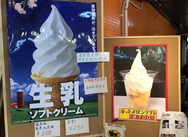 生タピオカ専門店サクラ小樽ソフトクリーム