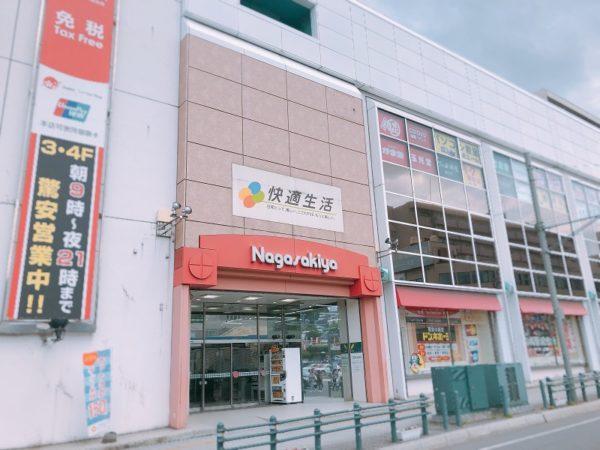 長崎屋小樽
