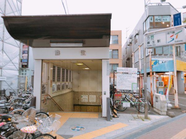 麻生駅5番出口