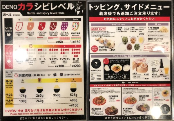 175deno担々麺メニュー