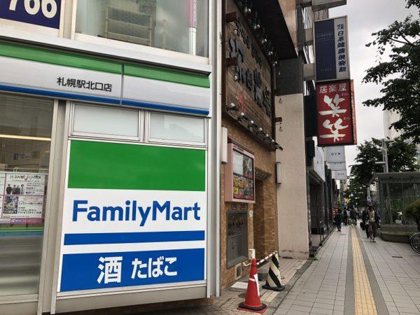 175deno担々麺札幌駅北口