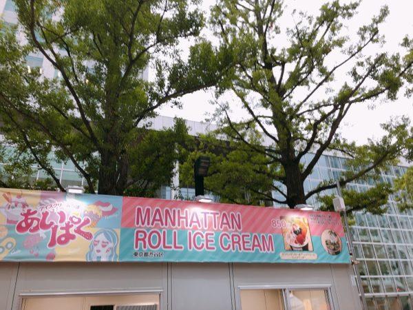 あいぱく札幌マンハッタンロールアイスクリーム