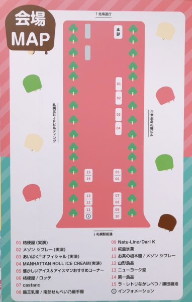 あいぱく札幌会場マップ