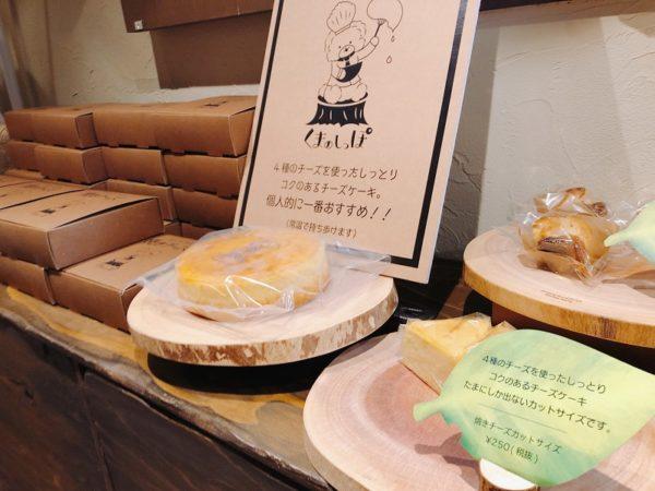 くまのしっぽチーズケーキ