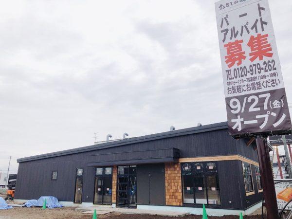 むさしの森珈琲清田店