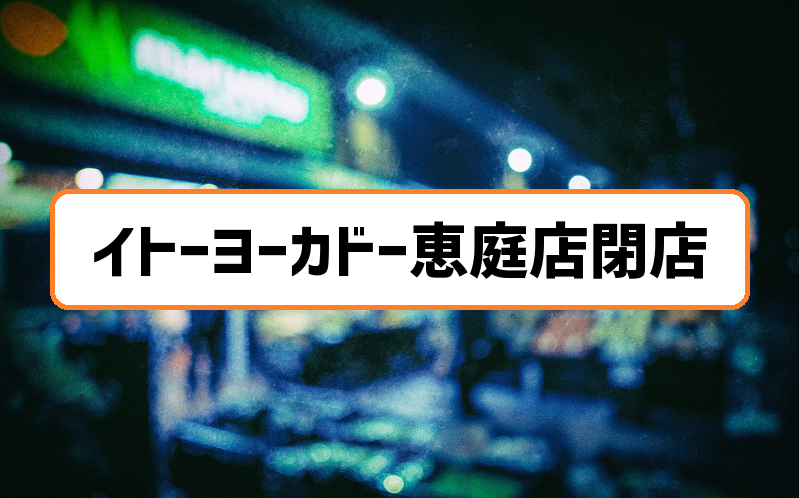 イトーヨーカドー恵庭店閉店