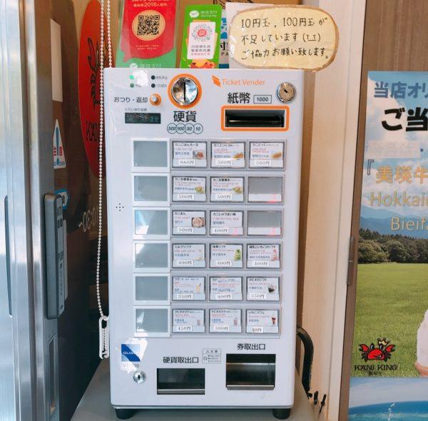 カニキング券売機