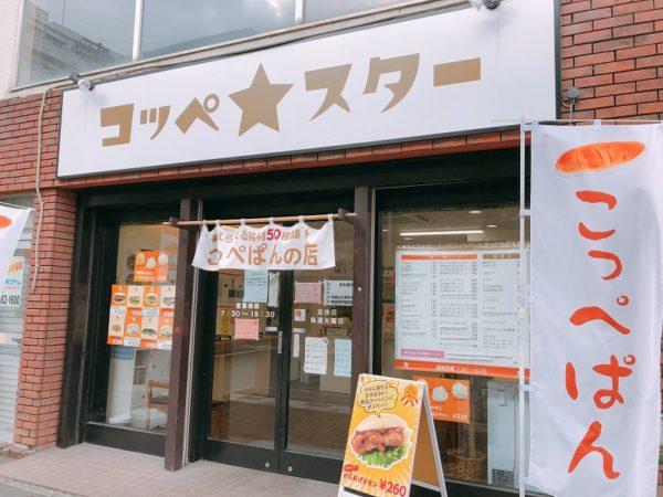 コッペスター札幌白石