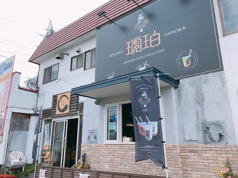 タピオカ琥珀札幌ドーム前店