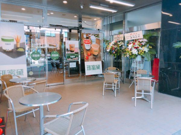 モミトイ札幌店