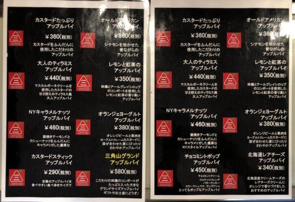 三角山アップルパイ専門店メニュー