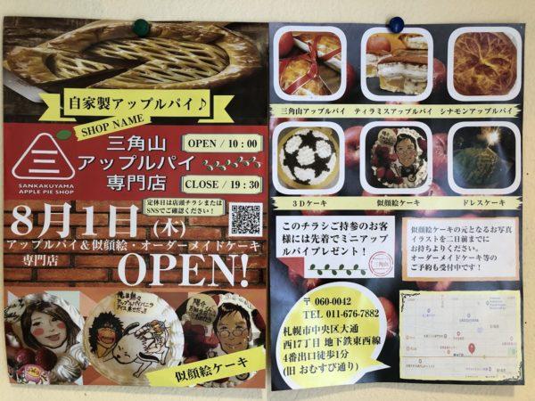 三角山アップルパイ専門店似顔絵ケーキ