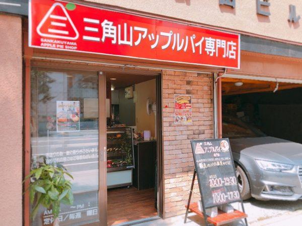 三角山アップルパイ専門店2