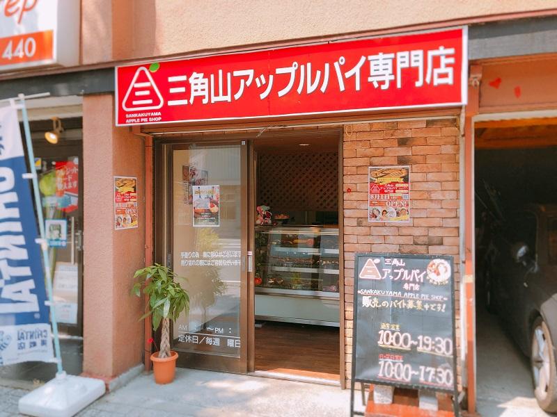 三角山アップルパイ専門店