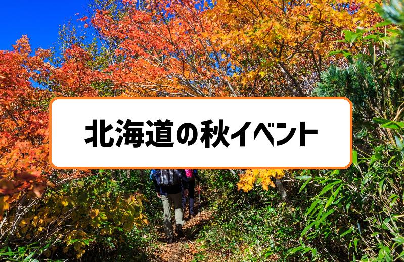 北海道の秋イベント9月10月11月