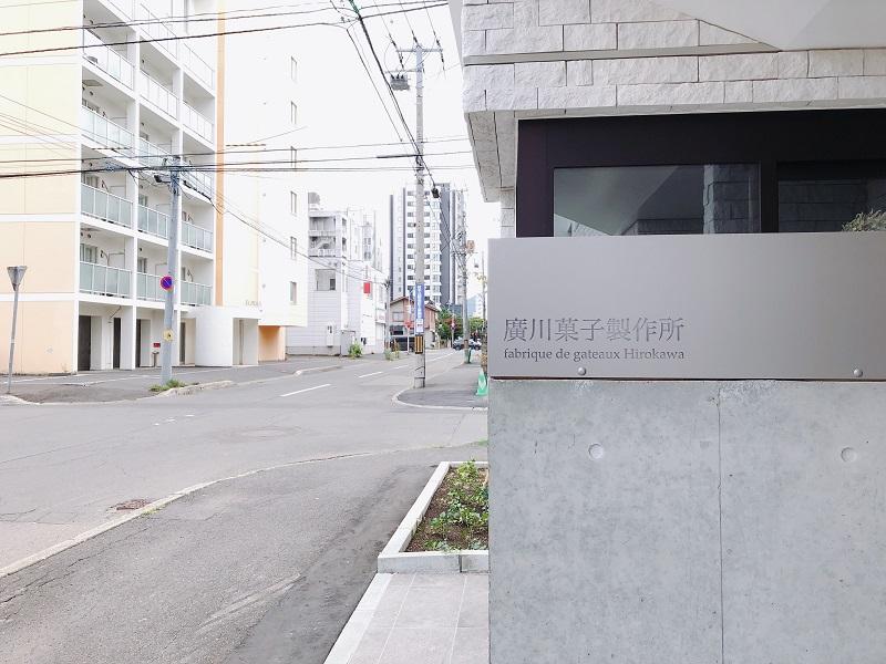 廣川菓子製作所