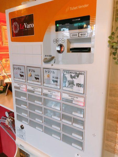 札幌ジェラート・レヴァーロ券売機