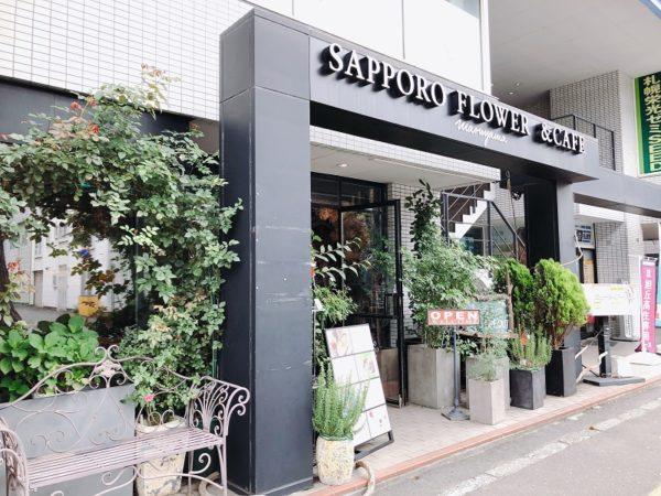 札幌フラワー