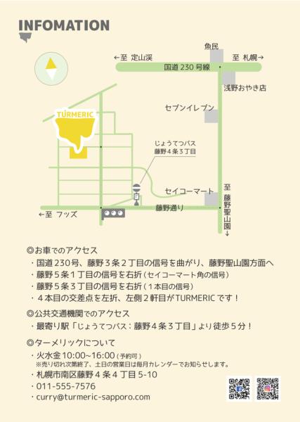 札幌藤野ターメリックアクセス