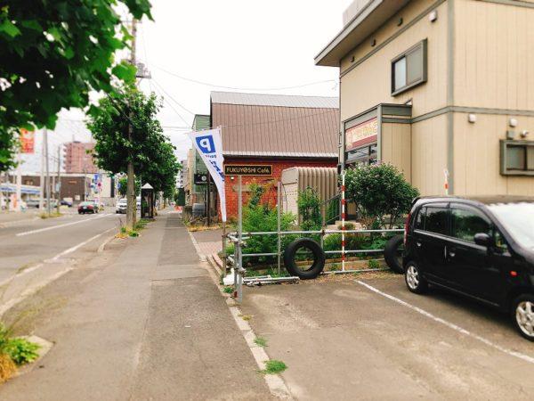福吉カフェ札幌伏古駐車場