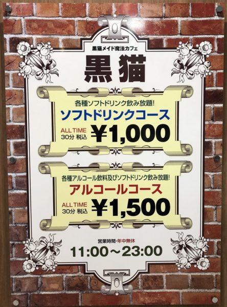 黒猫メイド魔法カフェ札幌メニュー
