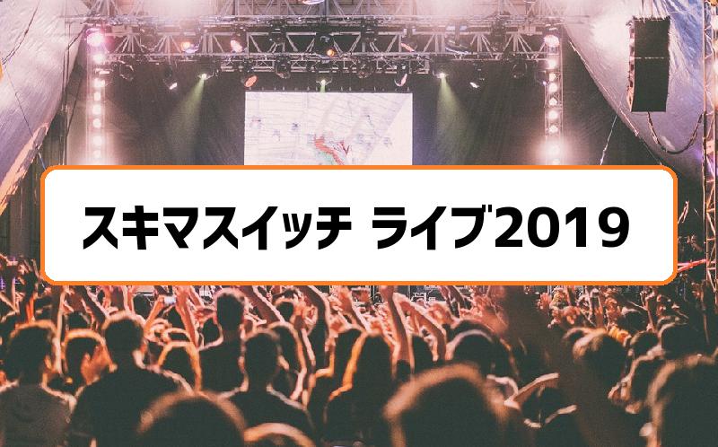 スキマスイッチライブ2019札幌
