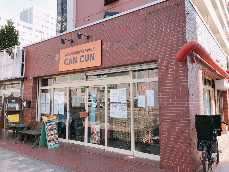 スープカレーカンクーン札幌