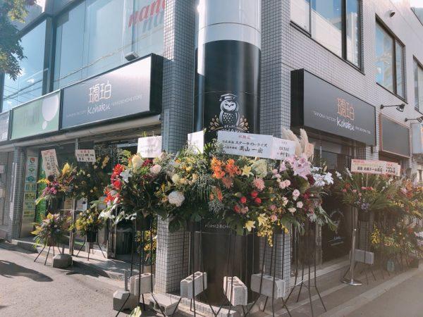 タピオカ琥珀札幌西28丁目