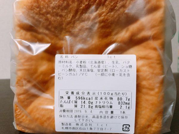 ワンカラット食パンカロリー