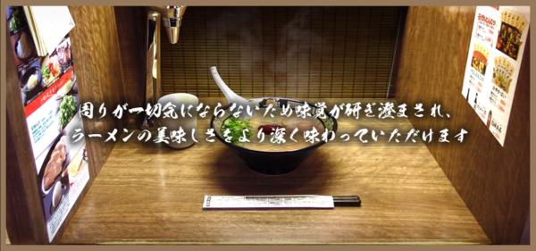 一蘭ラーメンカウンター