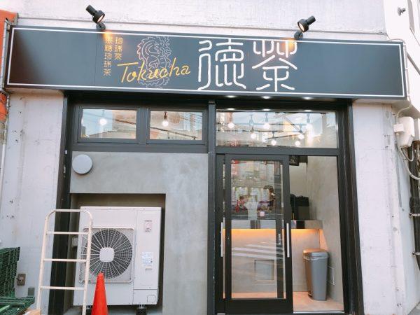 徳茶札幌北24条
