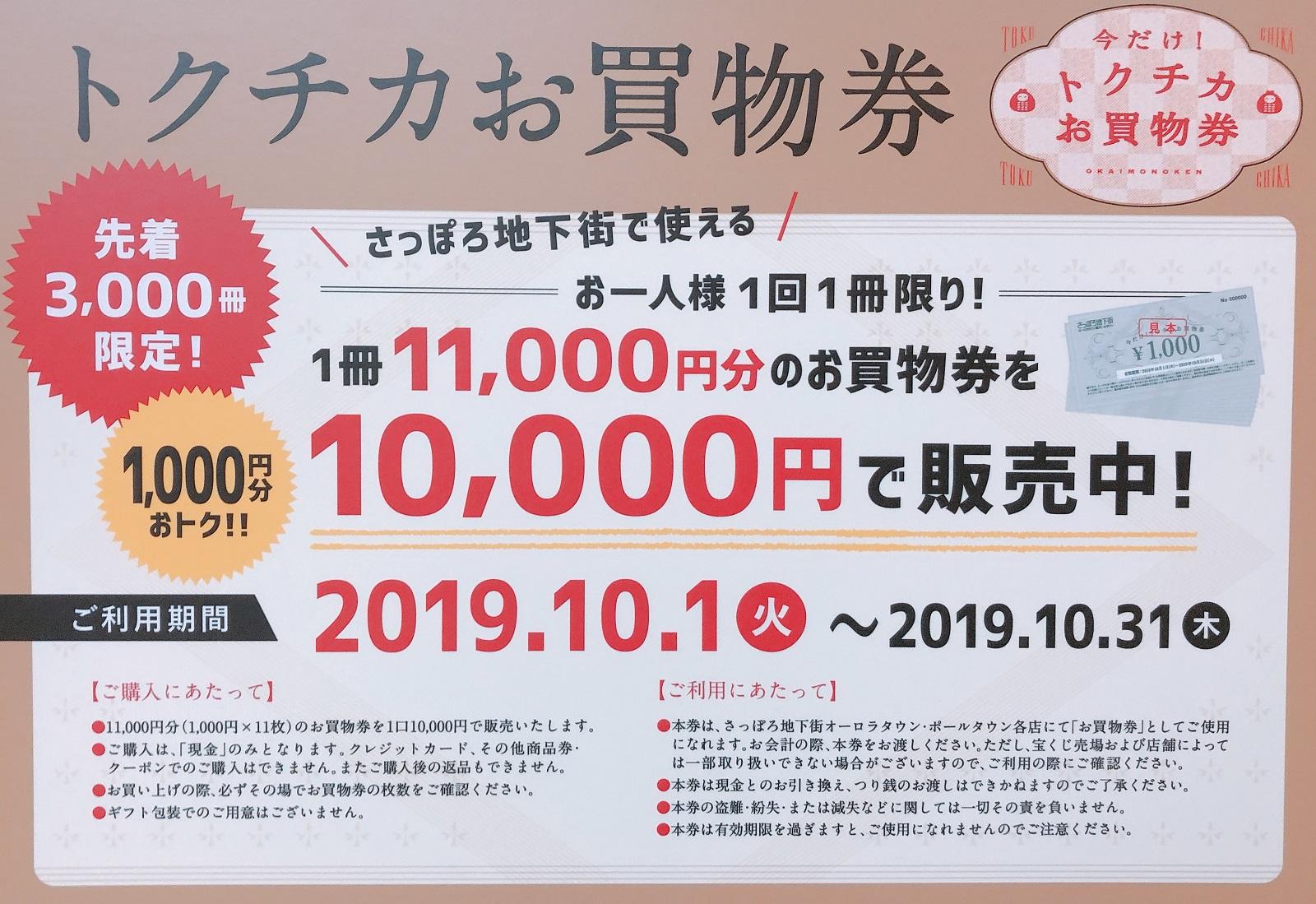 札幌地下街トクチカお買物券