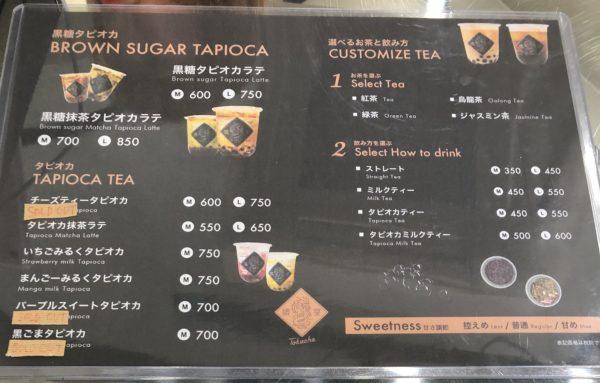 札幌徳茶メニュー