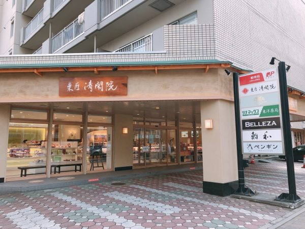菓匠清閑院札幌円山店
