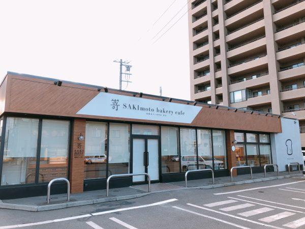 食パンさきもと札幌