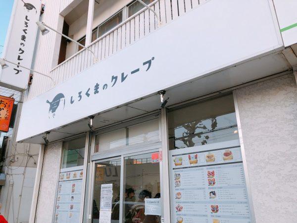 しろくまクレープ札幌