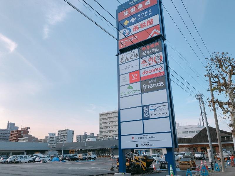 アクロスプラザ札幌南22条1