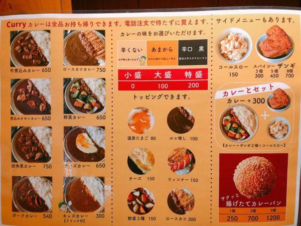 コクドウカレーブランチ札幌月寒メニュー