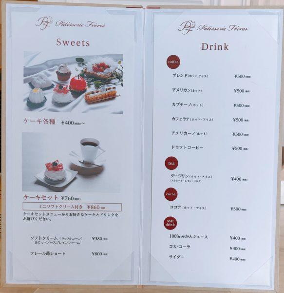 パティスリーフレール札幌カフェメニュー