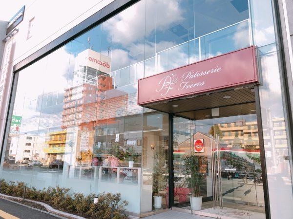 パティスリーフレール札幌店