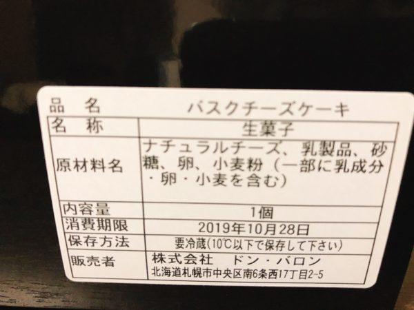 GOZOバスクチーズケーキ賞味期限