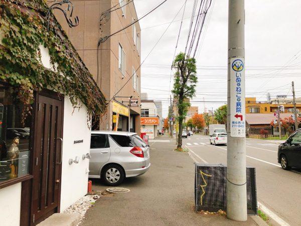 GOZO札幌アクセス