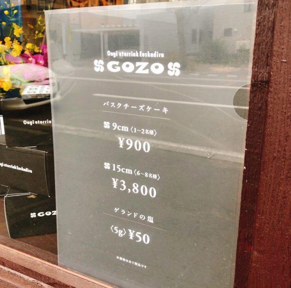 GOZO札幌バスクチーズケーキメニュー
