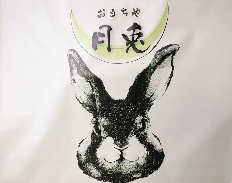 おもちや月兎ロゴ